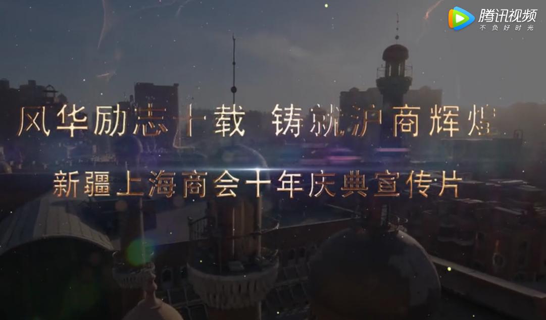 bob体育正规吗BOB体彩bob足球平台十周年庆典宣传片